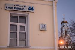Улицы Екатеринбурга с именами деятелей советского периода, храм вознесения господня, вознесенская горка, улица карла либкнехта, екатеринбург