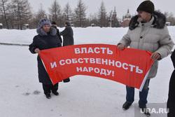 Митинг КПРФ. Челябинск., власть народу, кпрф