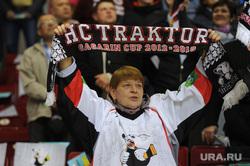 Хоккей Трактор Медвешчак Челябинск, болельщик трактора