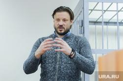 Суд над Николаем Сандаковым. Допрос свидетеля Николая Колядина. Челябинск, сандаков николай