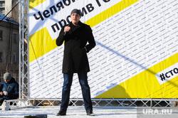 Митинг против строительства Томинского ГОК. Челябинск, гнеушев денис