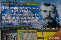 """Рекламный щит """"Ложь Матильды"""". Курган, рекламный щит, николай II, ложь матильды"""