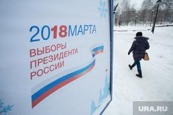 Клипарты 2018. Сургут, выборы президента, агитация, выборы 2018