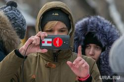 Забастовка избирателей. Митинг сторонников Алексея Навального. Курган, фото, смартфон, навальный 2018, сторонники навального, забастовка избирателей, митинг навального