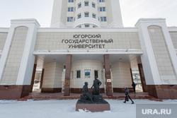 Адресники. Ханты-Мансийск, образование, югу, югорский государственный университет, памятник платону и сократу