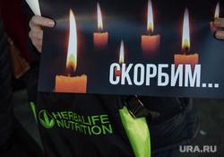 """Траурный митинг посвященный гибели людей в торговом центре """"Зимняя вишня"""", в Кемерово. Сургут, скорбим, гербалайф"""