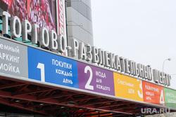 Здания Екатеринбурга, трц, торгово-развлекательный центр