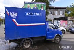 Агитация. Реклама. Выборы. Челябинск., почта россии
