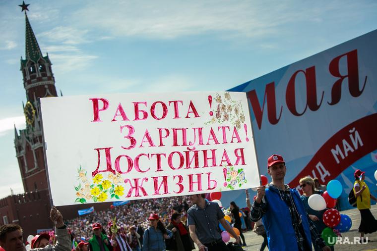Первомайская демонстрация профсоюзов на Красной площади. Москва, плакаты, профсоюзы, первомай, лозунги, демонстранты, транспаранты, работа зарплата достойная жизнь, лозунги, транспаранты, лакаты, плакаты