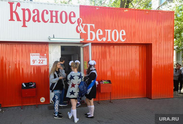Последний звонок в Челябинске, алкомаркет, пьянство, выпускники, красное белое