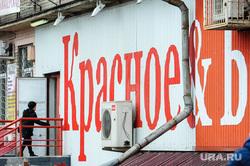 Виды Челябинска, реклама, алкомаркет, бренд, фасад, красное белое