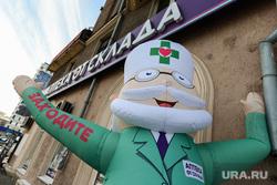 Клипарт. Иллюстрации на тему аптек. Челябинск, аптека от склада