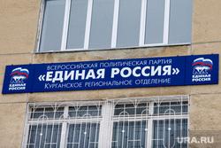 Административные здания  Курганской области и города Кургана, единая россия