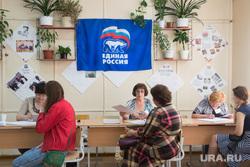 Предварительное голосование ЕР на Мамина-Сибиряка, 16. Екатеринбург, выборы, единая россия, праймериз
