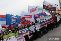 Митинг Курган, митинг, флаги, молодая гвардия, мясокомбинат велес, плакат, единая россия, руки прочь от крыма