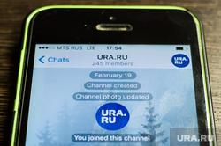 Telegram-канал URA.RU. Екатеринбург, ura.ru, ура ру, telegram, телеграм