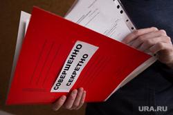 Клипарт., документы, папка, совершенно секретно, тайна