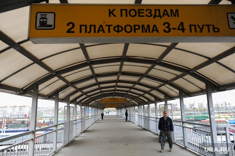 Железнодорожная станция, горка и вокзал. РЖД. Челябинск, вокзал, выход к поездам, переход через железнодорожные пути