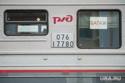 Всероссийская акция по экспресс-тестированию на ВИЧ в вагон-лаборатории. Екатеринбург, поезд, поезда, багаж, железная дорога, электропоезд, ржд, багажное отделение
