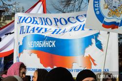 День народного единства в Челябинске, день народного единства, люблю россию, плачу налоги