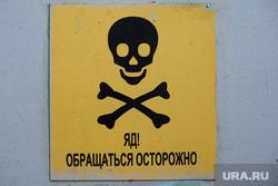 Поездка Дубровского на Кыштымский радиозавод. Челябинск., осторожно, яд