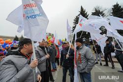 Праздничные митинги посвященные Первомаю. Челябинск, рыжий денис, онф