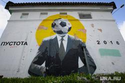 Виды Екатеринбурга, футбол, уличное искусство, стрит-арт, russia2018, fifa world cup, спорт, fifa2018, илья мозги, мундиаль, рисунки на стенах, football, пустота