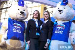 """XVII съезд партии """"Единая Россия"""", первый день. Москва, талисман, едро, единая россия, белый медведь"""