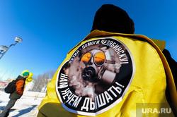 Митинг против строительства Томинского ГОК. Челябинск, экология, наклейка, путин помоги челябинску, нам нечем дышать, грязный воздух