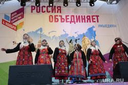 Празднование Дня народного единства. Концерт. Пермь, бурановские бабушки, день народного единства