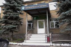 Мемориал-Сервис Челябинск, мемориал сервис