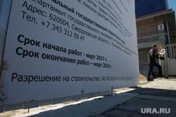 Здание строящейся гостиницы возле Екатеринбург-Арены, сроки строительства