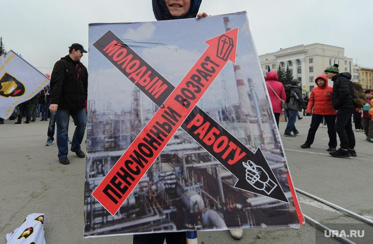 Праздничные митинги посвященные Первомаю. Челябинск, безработица, плакат, пенсионный возраст, молодым работу