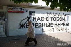 Разное, клипарт. Екатеринбург, надпись на стене, у нас с тобой железные нервы, улица малышева21