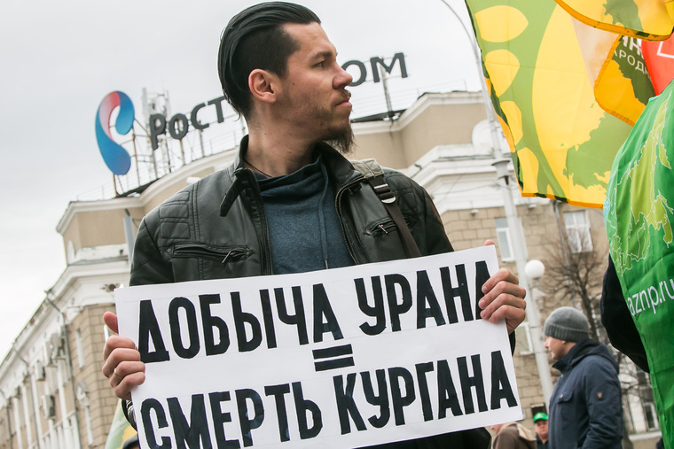 Митинг против строительства мусороперерабатывающего предприятия. Курган, митинг, добыча урана