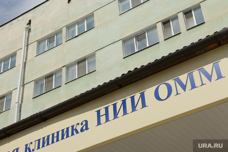 Детская клиника НИИ ОММ. Екатеринбург, детская клиника нии омм