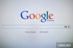 Клипарт, всего понемногу, интернет, гугл, google, поисковая система