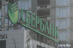 Виды Екатеринбурга, сбербанк