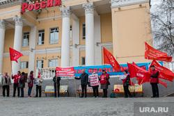 Пикет противников добычи урана в Курганской области. Курган, коммунисты, пикет кпрф, красные флаги