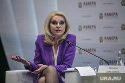 Гайдаровский форум-2018. Второй день. Москва, голикова татьяна, жест рукой