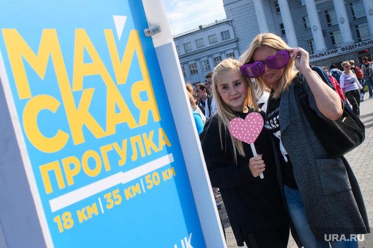 Майская прогулка 2018. Екатеринбург, фото на память, майская прогулка, фотобудка