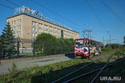 Клипарт, Челябинск, мечел, чмк, общественный транспорт, трамвай
