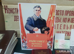 Выставка советского выборного прошлого Законодательного собрания Челябинской области, райсовет, советские плакаты