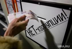 Клипарты 2018. Сургут, взятка, коррупция