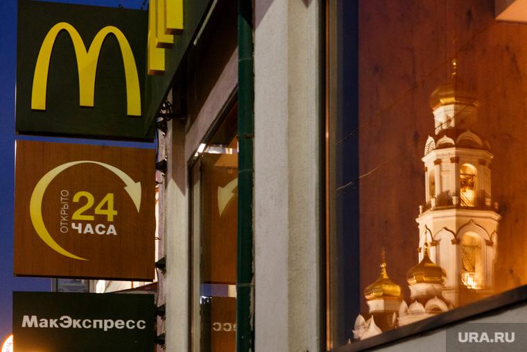Виды Екатеринбурга, храм, фастфуд, макдоналдс, православие, религия, большой златоуст, круглосуточная еда