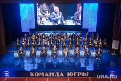 Форум Команда Югры. Сургут, единая россия хмао, команда югры