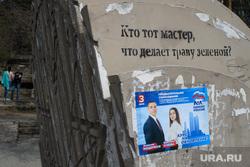 Майская прогулка 2018. Екатеринбург, трава, реклама, праймериз, каменные палатки
