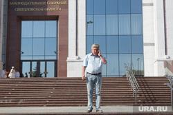 Митинг у здания Законодательного собранияг. Екатеринбург, фамиев нафик
