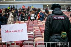 День народного единства. Москва, полицейский, плакаты, стадион, трибуны, мы вместе, зрители, лужники, росгвардия