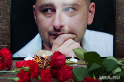 Акция памяти Аркадия Бабченко на площади Труда. Екатеринбург, акция памяти, портрет, фотография, мемориал, цветы, портрет бабченко
